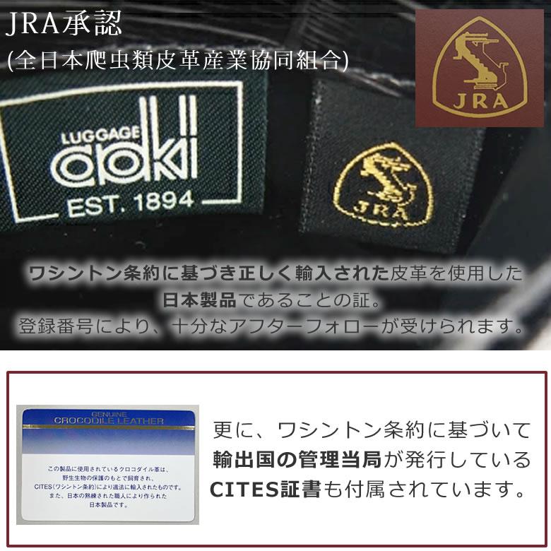 ワシントン条約 JRA承認 輸出国管理当局cites証書日本製 名刺入れ クロコダイル革 エキゾチックレザー カードケース メンズ 男性