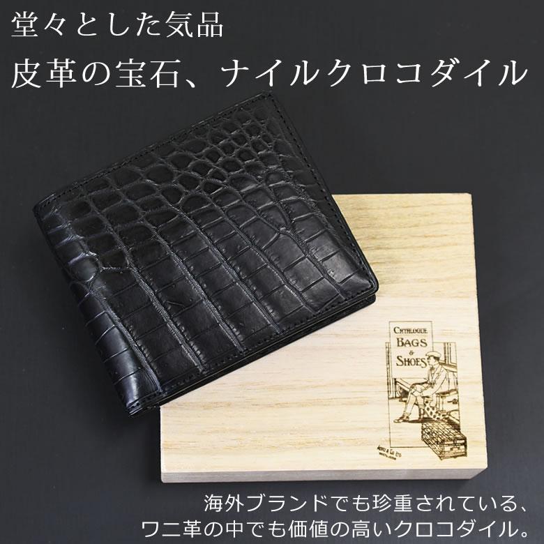二つ折り財布 メンズ ハイブランド おすすめ 使いやすい 人気 40代  小銭入れなし 薄い 札入れ 折り財布 ブランド 折りたたみ財布 ふたつ折り クロコダイル ワニ革 ワシントン条約 青木鞄