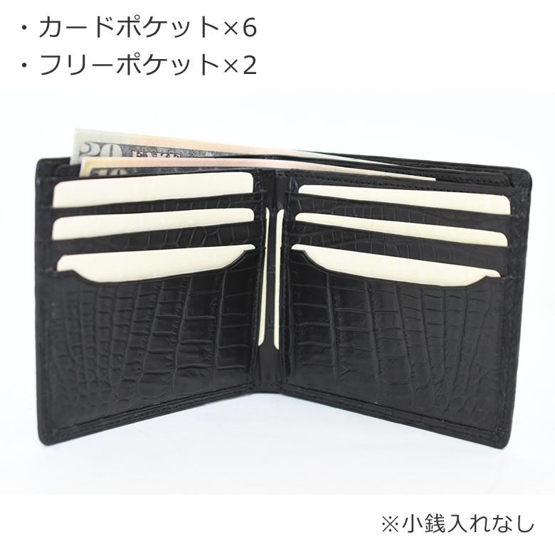 二つ折り財布 メンズ ハイブランド おすすめ 使いやすい 人気 40代  小銭入れなし 薄い 札入れ カードホルダーカードポケット8枚 クロコダイル ワニ革 ワシントン条約 青木鞄