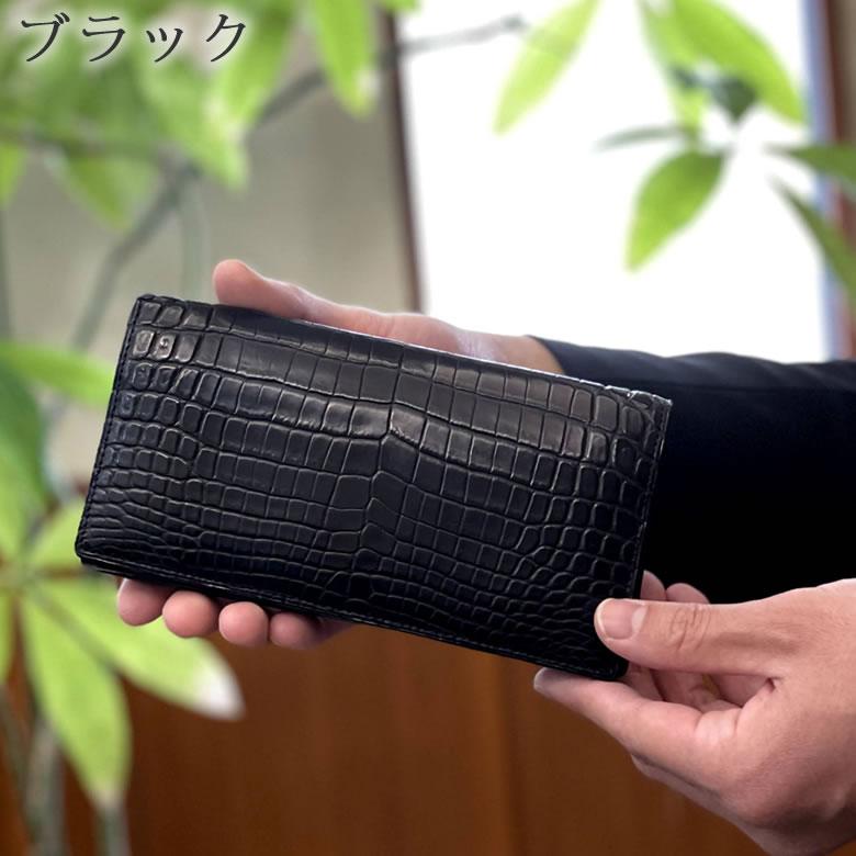 財布 メンズ 長財布 ブランド 人気 レザー かっこいい おしゃれ 40代 大人 人気 日本製 小銭入れなし クロコダイル エキゾチックレザー ブラック 黒 くろ クロ