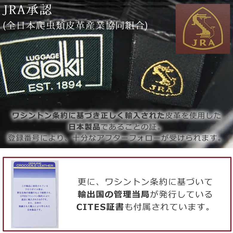 クロコダイル ワシントン条約 JRA承認 輸出国管理当局cites証書日本製 長財布 メンズ 40代 おしゃれ ハイブランド 革 50代 日本製 革財布 長持ち