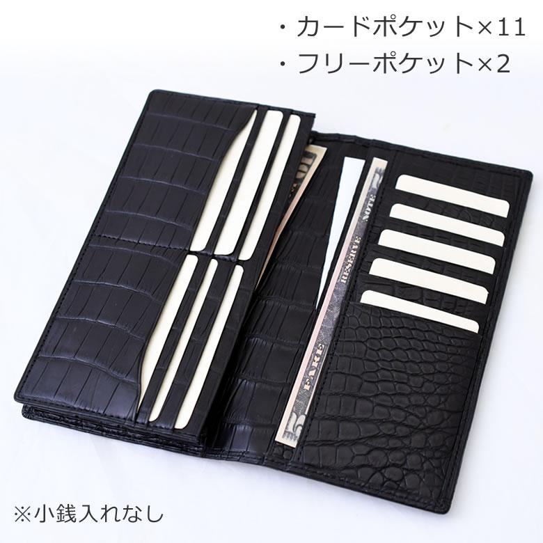 財布 メンズ 長財布 ブランド 人気 レザー かっこいい おしゃれ 40代 大人 人気 日本製 小銭入れなし クロコダイル エキゾチックレザー 薄い 札入れ カードホルダーカードポケット11枚 フリーポケット
