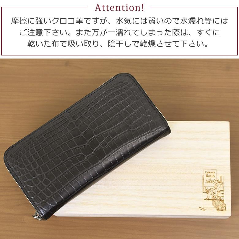 クロコダイル 長財布 革財布 メンズ 財布 ラウンドファスナー ワニ革 爬虫類 エキゾチックレザー 革製品 皮革 ブランド 日本製 手入れ エイジング 強い 水に弱い