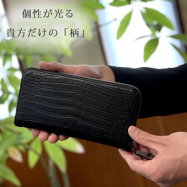クロコダイル 長財布 革財布 メンズ 財布 ラウンドファスナー ワニ革 爬虫類 エキゾチックレザー 革製品 皮革 ブランド 日本製 ラゲージアオキ 青木鞄