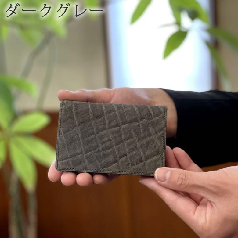 象革 名刺入れ エキゾチックレザー経年変化 丈夫 長く使える 名刺入れ ブランド 日本製 エレファントレザー カードケース luggage aoki グレー ダークグレー