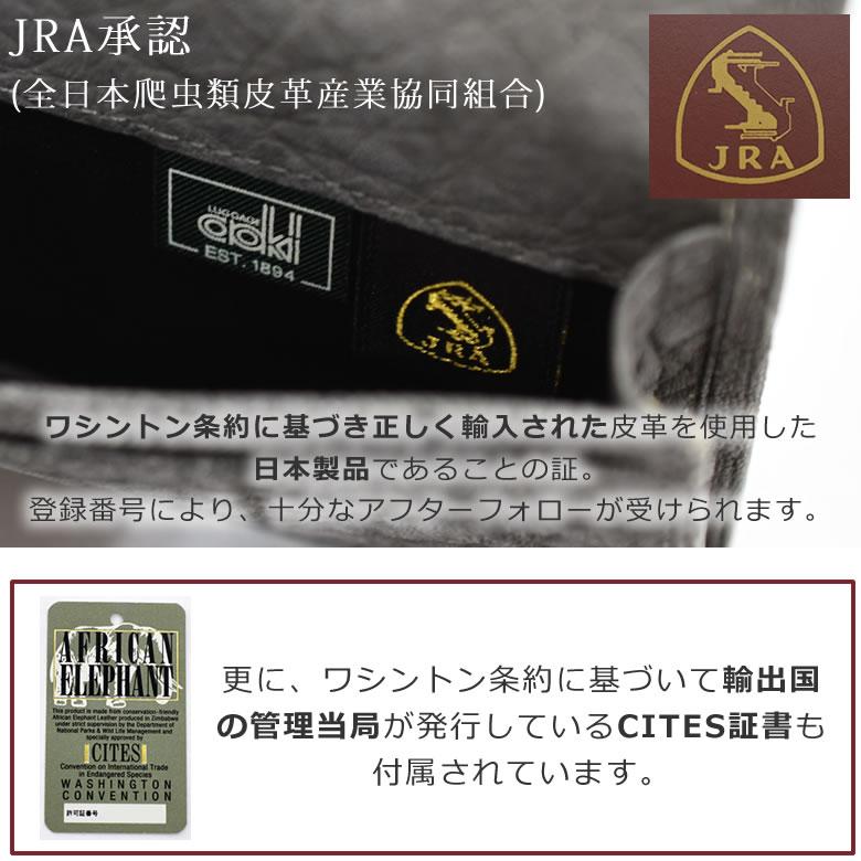 象革 ワシントン条約 JRA承認 輸出国管理当局cites証書日本製 名刺入れ 象革 エキゾチックレザー 登録番号付き カードケース メンズ 男性
