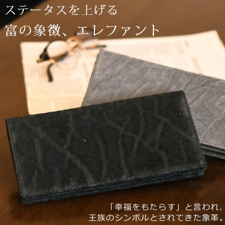 財布 メンズ 長財布 ブランド 人気 レザー かっこいい おしゃれ 40代 大人 人気 日本製 小銭入れなし 象革 エキゾチックレザー ワシントン条約