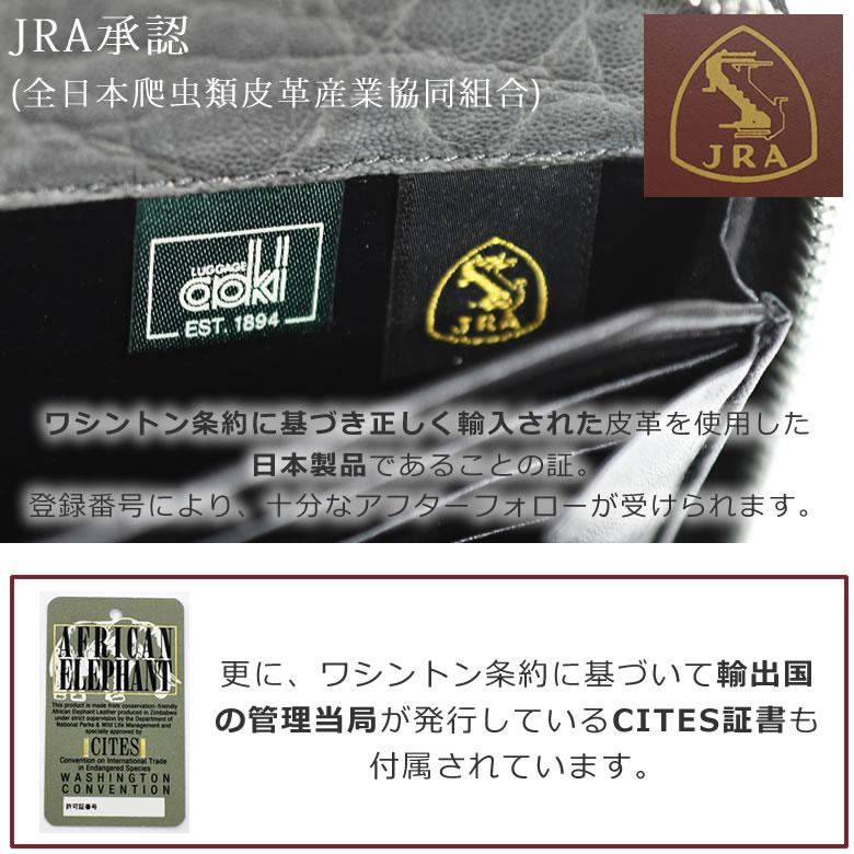 象革 ワシントン条約 JRA承認 輸出国管理当局cites証書日本製 長財布 メンズ 40代 おしゃれ ハイブランド 革 50代 日本製 革財布 長持ち