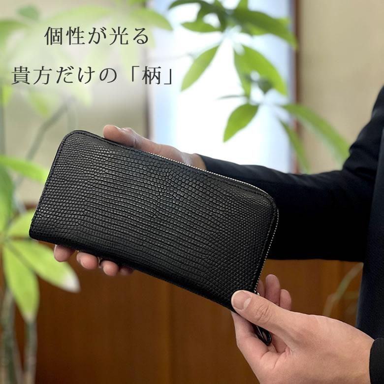 リザード革 長財布 革財布 メンズ 財布 ラウンドファスナー トカゲ革 爬虫類 エキゾチックレザー リングマーク 革製品 皮革 ブランド 日本製 ラゲージアオキ 青木鞄