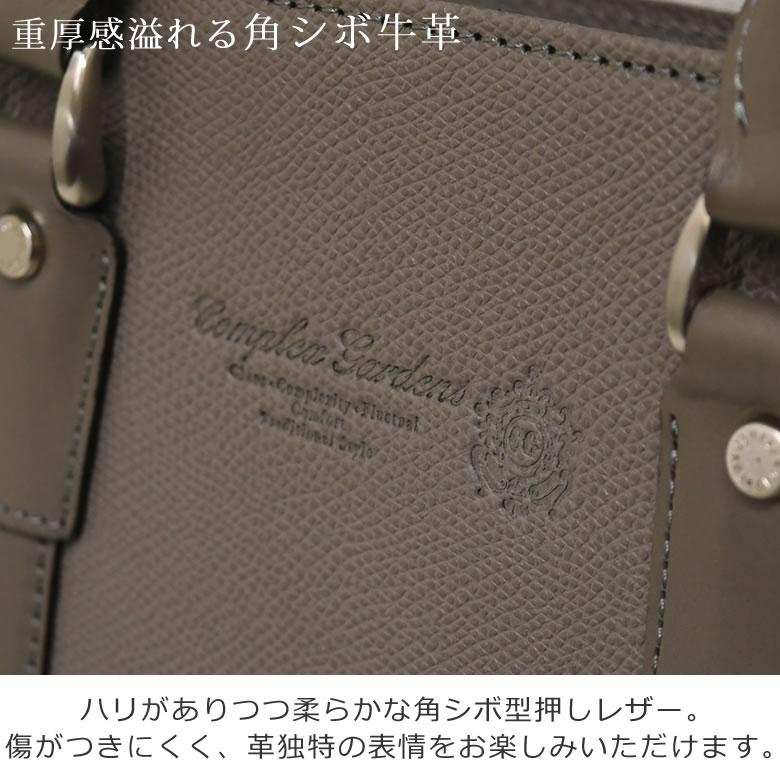 ブリーフケース 本革 革 角シボ 型押し 牛革 日本製 国産 スタイリッシュ COMPLEX GARDENS 一生もの一流のビジネスマン