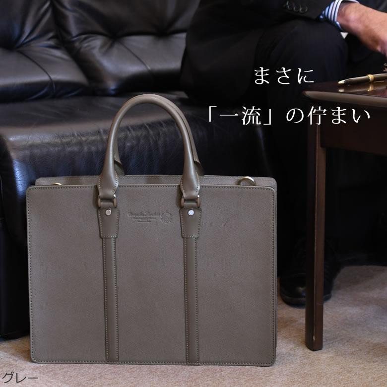 ビジネスバッグ  革 本革 メンズ おしゃれ ブランド おすすめ カジュアル かっこいい 高級 ショルダー 日本製 スタイリッシュ 自立 営業 外回り ブリーフケース 商談 打ち合わせ