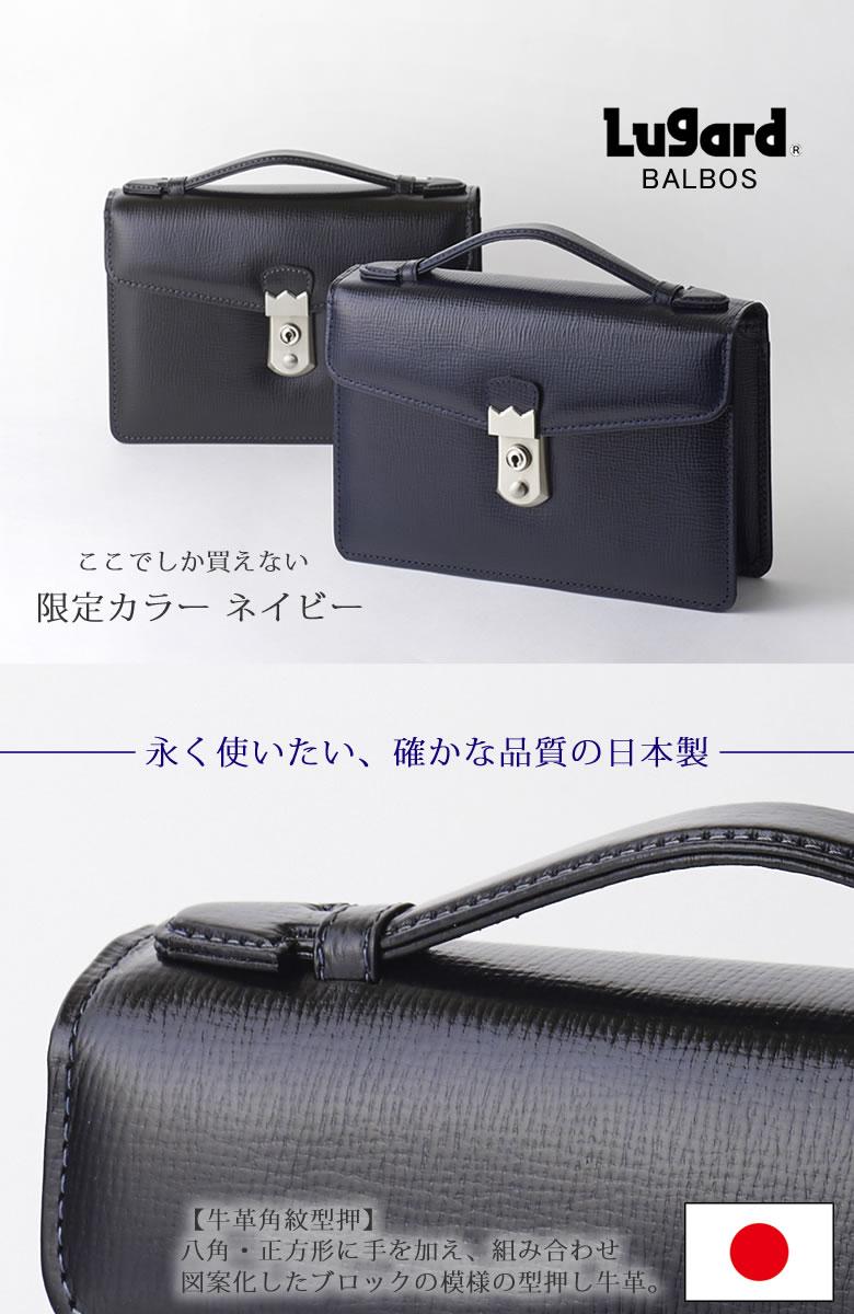 セカンドバッグ メンズ 人気 おしゃれ コーデ クラッチバッグ 男 結婚式 レザー 本革 ビジネス ブランド ラガード 日本製 国産 青木鞄