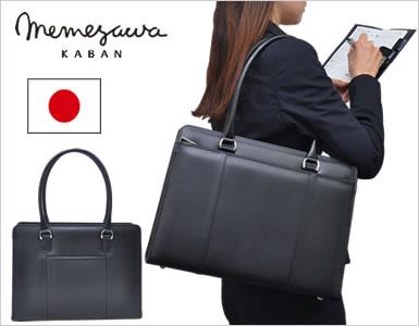 就活バッグ レディース 日本製 軽い おしゃれ 普段使い 安い