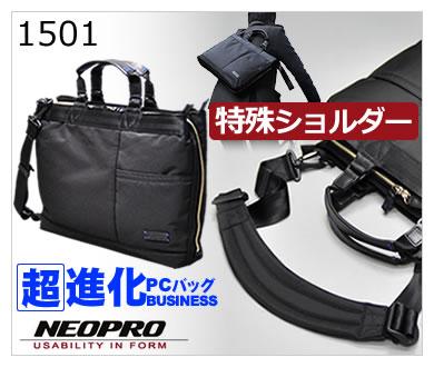 ネオプロ ビジネスバッグ