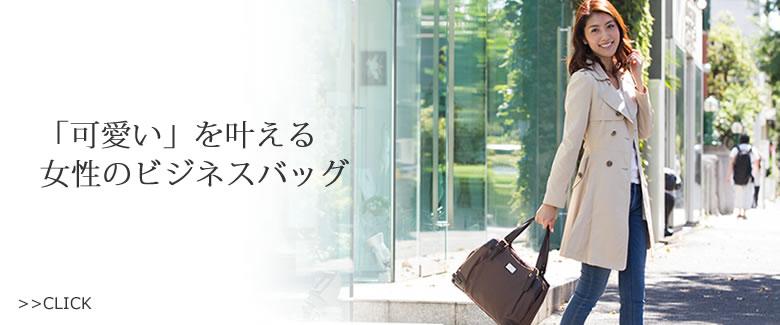 可愛いを叶える女性のビジネスバッグ