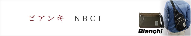 NBCIシリーズ