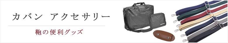鞄 カバン バッグ アクセサリー 関連アイテム 小物 オプション グッズ