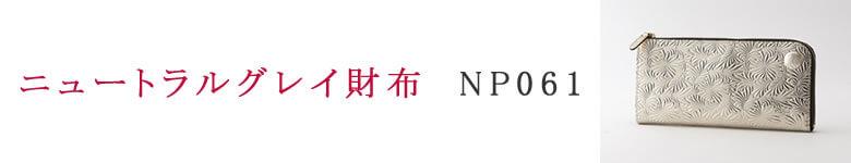 NeutralGray ニュートラルグレー np061シリーズ