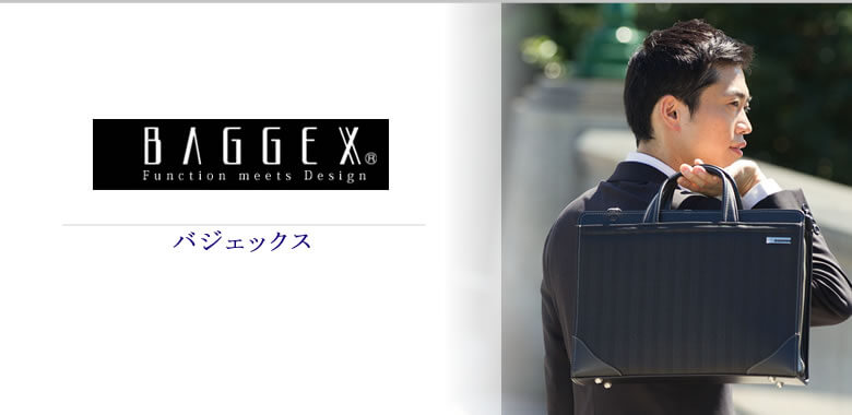 baggex バジェックス バッグ