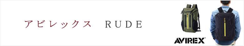 AVIREX RUDEシリーズ