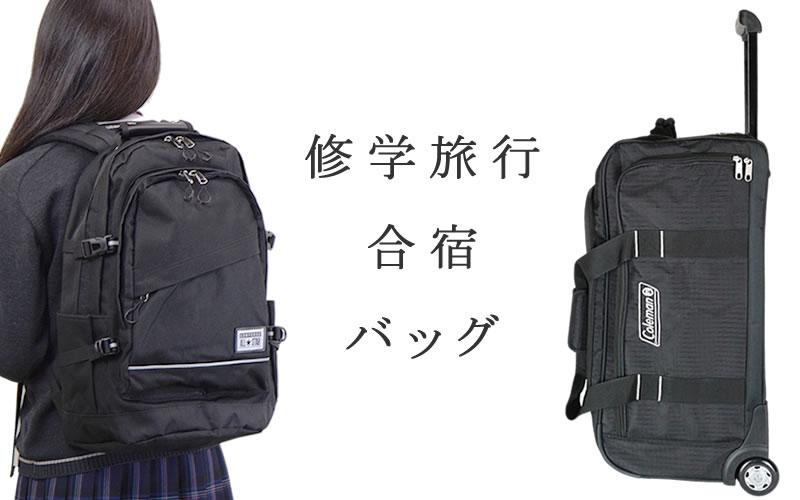 修学旅行 バッグ カバン