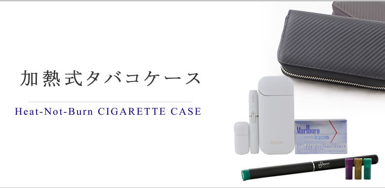 加熱式タバコケース