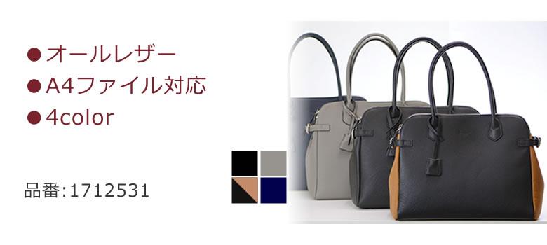 目々澤鞄 本革 トートバッグ ビジネスバッグ オールレザー レディース ブランド スーツに合わせる 美フォルム