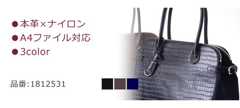目々澤鞄 ブランド ビジネスバッグ 本革 ナイロン A4 ファイル 取り出しやすい 柄 落ち着いた