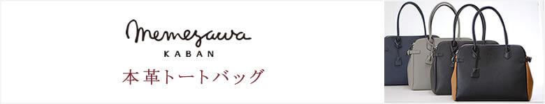 目々澤鞄 本革 トートバッグ ビジネスバッグ レディース メンズ 高級感 30代