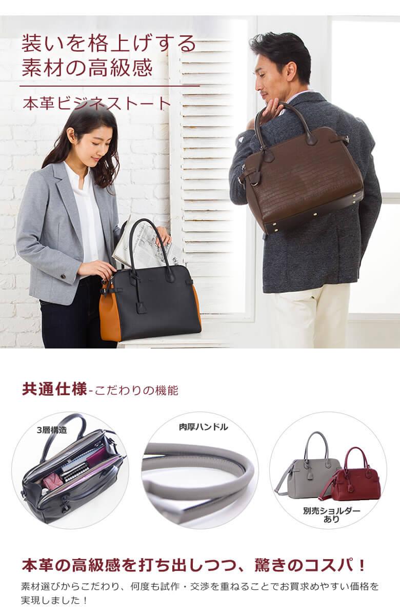 目々澤鞄 本革 トートバッグ ビジネスバッグ 本革ビジネストート 高級感 ご褒美 プレゼント 3層構造 ショルダー コスパ