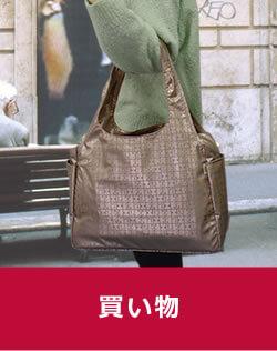 レディース買い物バッグ