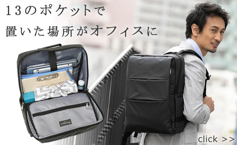 c7c571f6dd7d 自転車通勤者はもちろん、ノートパソコンやタブレット端末など重たい荷物の持ち運びが多いビジネスマンにもリュックはオススメです。目々澤鞄では背負いやすい軽量  ...