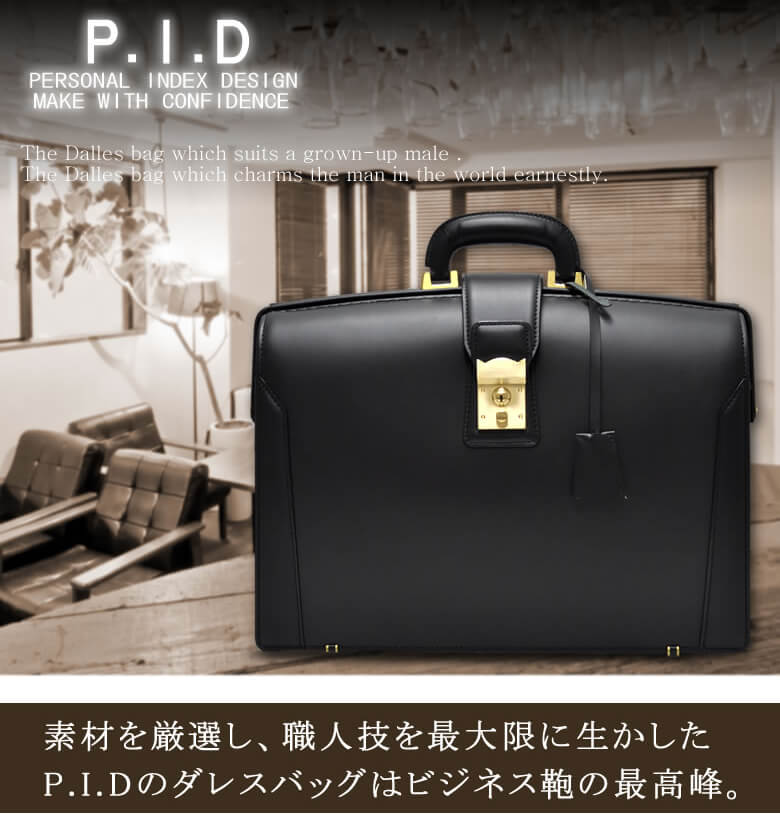 ヌメ革 日本製ダレスバッグ