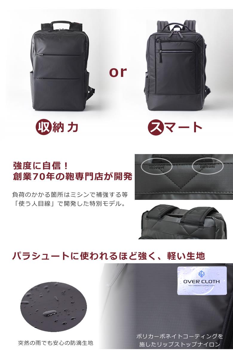 目々澤鞄 メンズビジネスバッグ ビジネスリュック メンズ 老舗ブランド 専門店 収納力 スリム 強度 ブラック 黒 シンプル