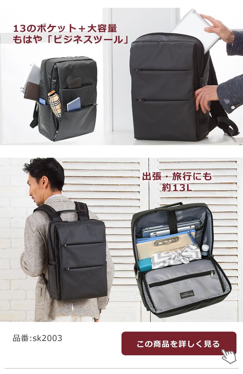 目々澤鞄 メンズビジネスバッグ ビジネスリュック メンズ 黒 ブラック 大容量 旅行 出張 13L pc おしゃれ