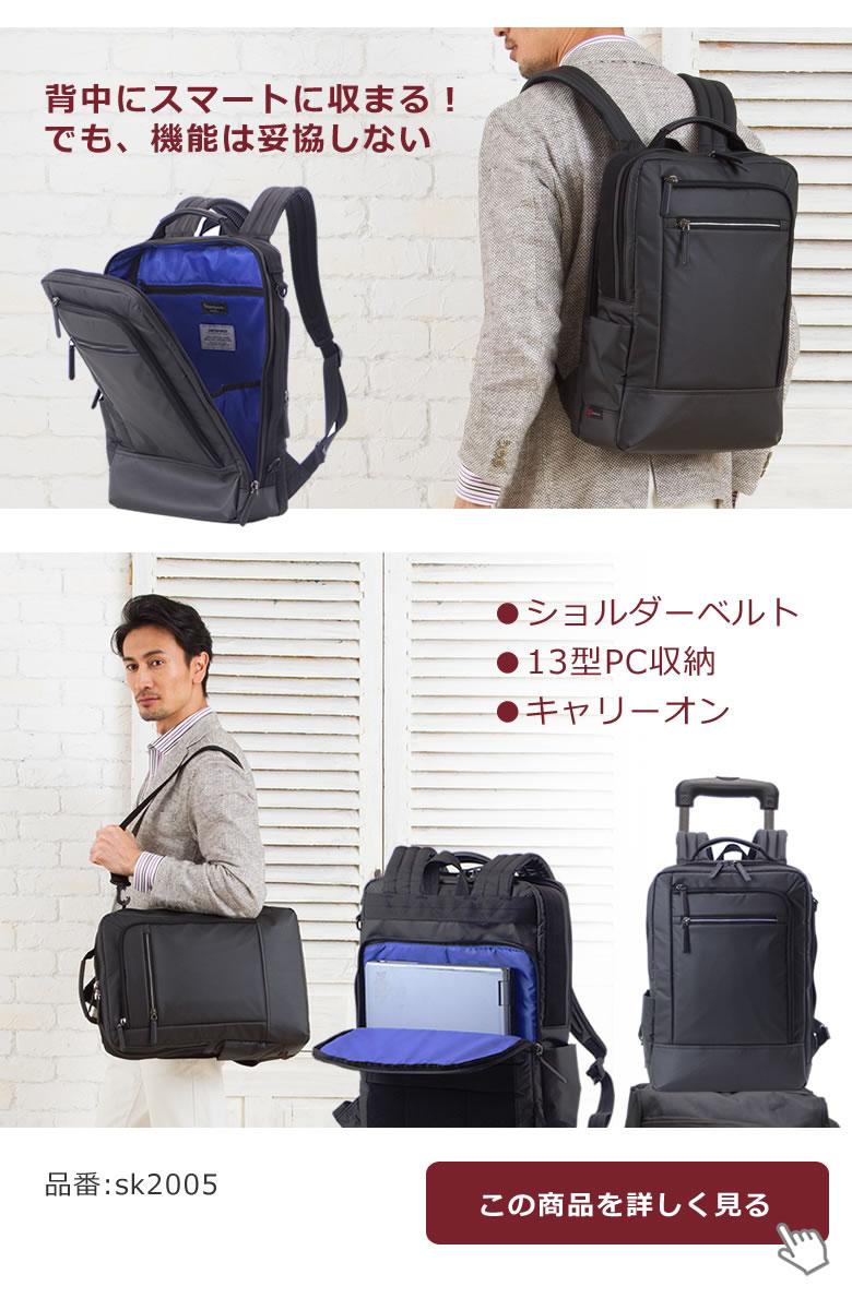 目々澤鞄 メンズビジネスバッグ ビジネスリュック メンズ コンパクト シンプル 機能 キャリーオン ショルダー付き 2way