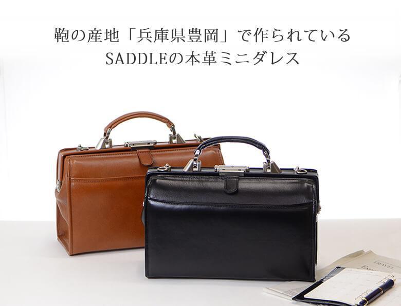 ヌメ革 日本製ダレスバッグ 豊岡 ミニダレスバッグ
