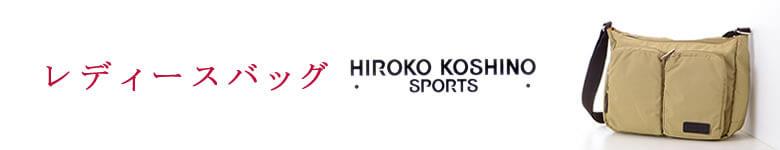 HIROKO KOSHINO ヒロココシノ
