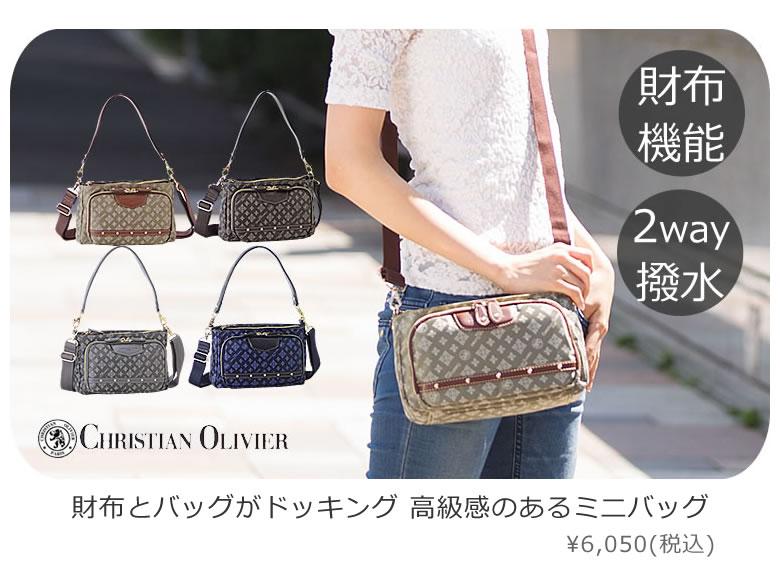 財布とバッグがドッキング 高級感のあるミニバッグ