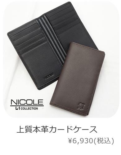 上質本革カードケース