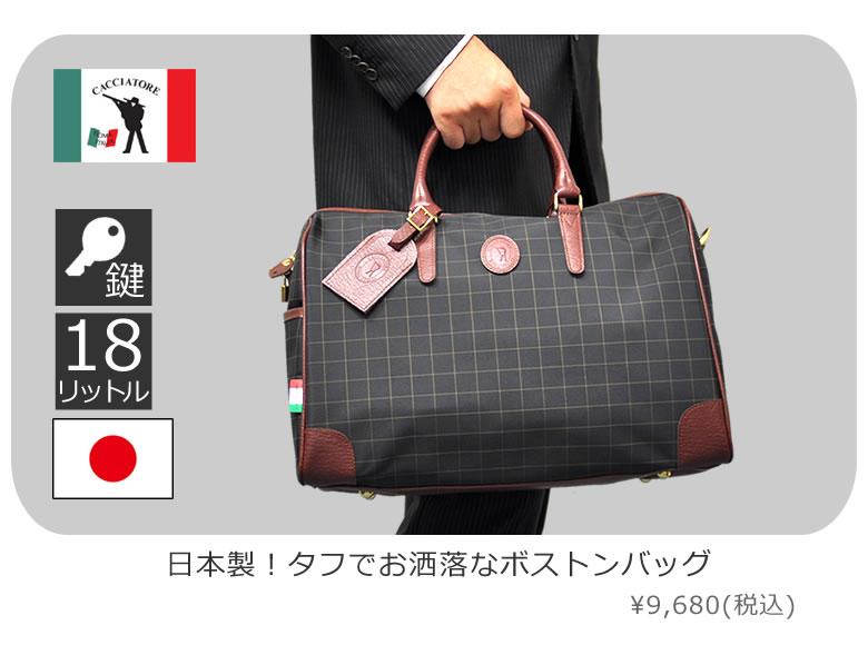 日本製!タフでお洒落なボストンバッグ