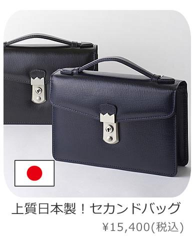 上質日本製!セカンドバッグ