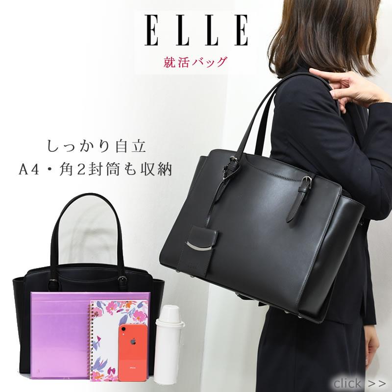 ELLE エル 就活バッグ リクルートバッグ