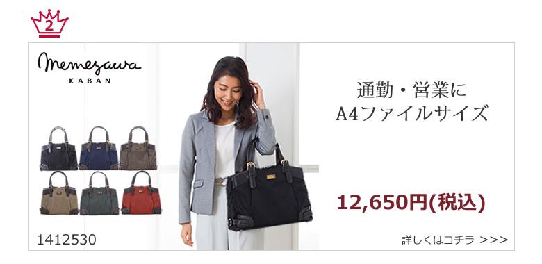 通勤・営業向けA4サイズレディースビジネスバッグ 1412530