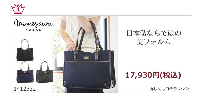日本製レディースビジネスバッグ 1412532