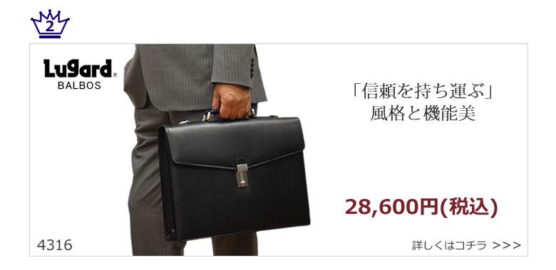 鍵付き本革ビジネスバッグ 4316