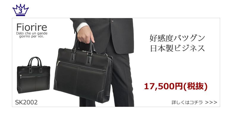 日本製ビジネスバッグ sk2002