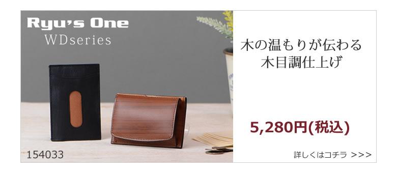 木目調本革マルチパスケース 154033