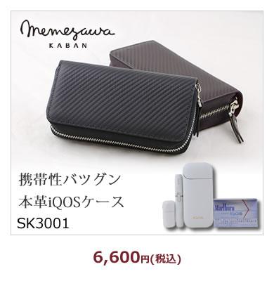 本革アイコスケース sk3001