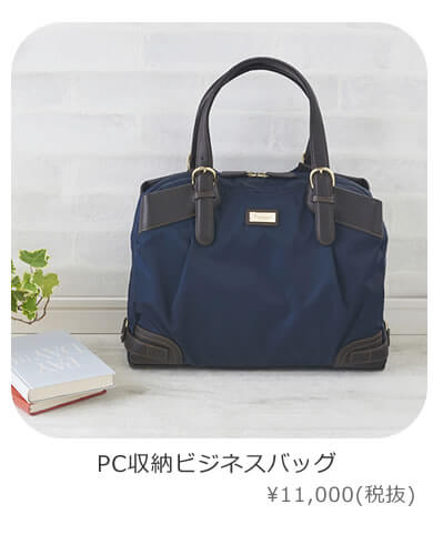 PC収納女性用ビジネスバッグ